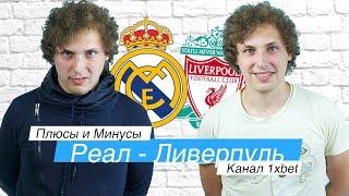 Реал Мадрид - Ливерпуль | Финал Лиги чемпионов