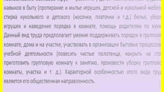 Трудовая деятельность в детском саду (февраль 2015г.)
