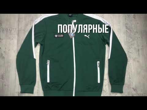Спортивные костюмы оптом купить в Москве