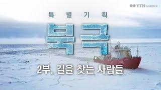[특별기획 북극] 2부. 길을 찾는 사람들 / YTN 사이언스