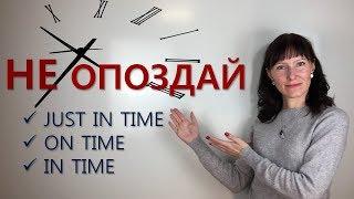 ON TIME / IN TIME / JUST IN TIME - особенности употребления / Лексика английского / General English