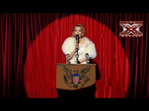 Аида Николайчук - I wanna be lowed by you - Восьмой прямой эфир - Х-Фактор 3 - 15.12.2012