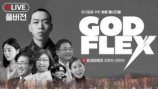 갓플렉스 GOD FLEX 청춘페스티벌  | 비와이 천종호 장성은 이지선 정선희 이커브 [풀버전]