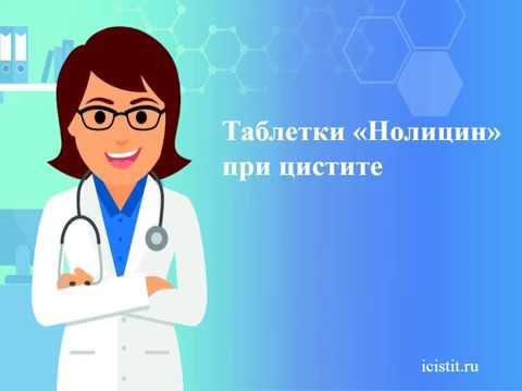 Таблетки Нолицин инструкция по применению при цистите