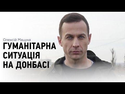 """Я прирівнюю слово """"капітуляція"""" до слова """"хунта"""" — Олексій Мацука"""