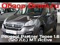 Peugeot Partner Tepee 2016 1.6 (120 л.с.) MT Active - видеообзор