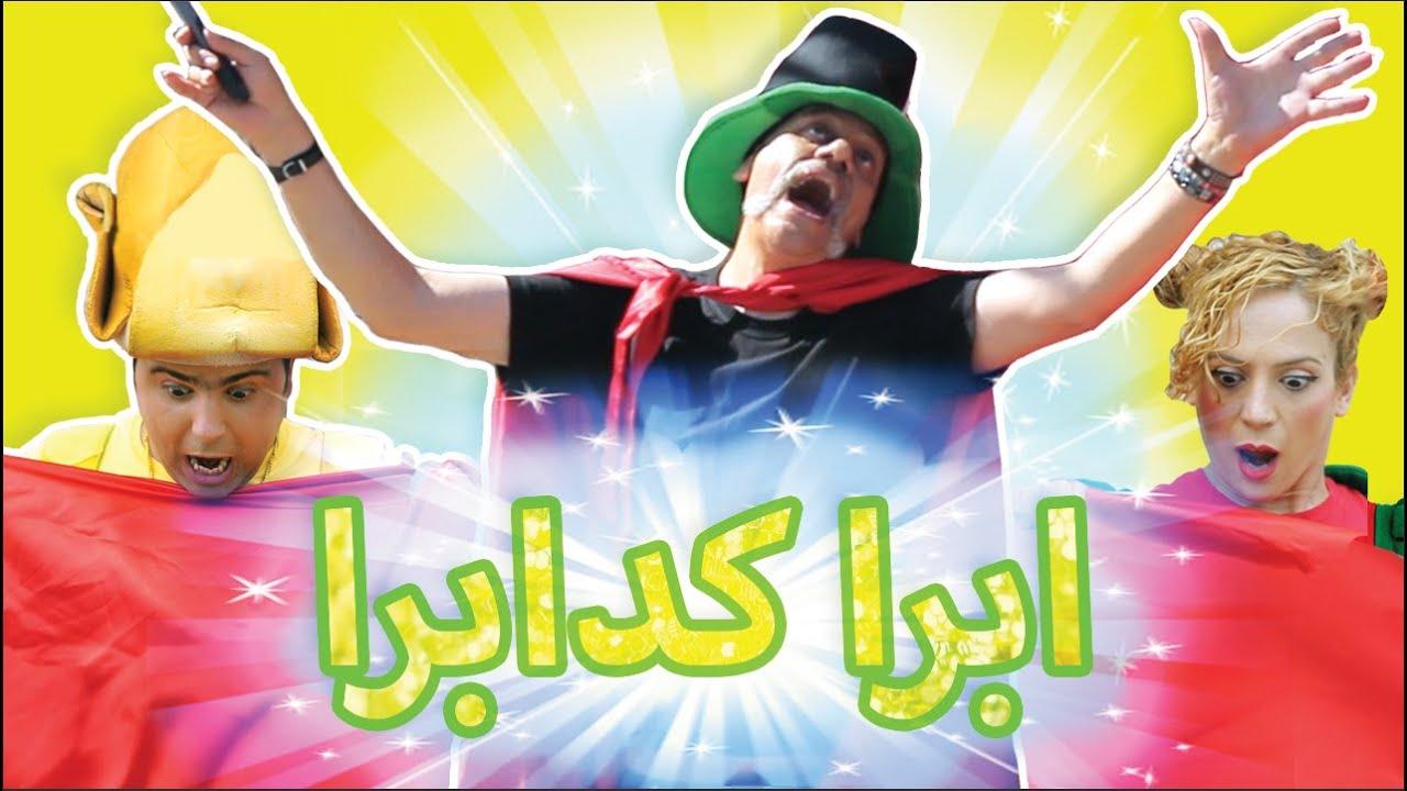 فوزي موزي وتوتي – الساحر -  The magician
