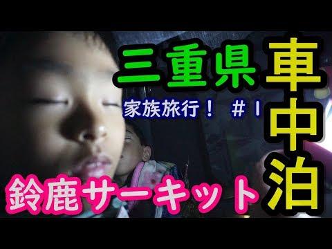 初めての車中泊!!三重県・鈴鹿サーキット遊園地へ!家族旅行!!#1