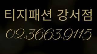 TG패션 「서울강서점」정장 남성복 구두 케쥬얼 쇼핑 여…