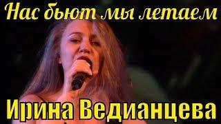 Песня Нас бьют мы летаем Ирина Ведианцева Фестиваль армейской песни