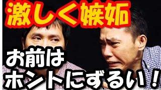 爆笑問題の太田が相方田中に激しく嫉妬!「お前さぁ、ホントさぁ…ズルいよなぁ。」