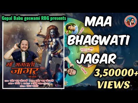Maa Bhagwati Jagar (Bhajan) | Latest Kumauni Jagar bhjan Song 2k18 | Singer - Ramesh Babu Goswami