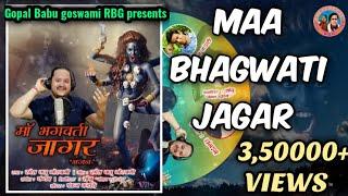 Maa Bhagwati Jagar (Bhajan) | Latest Kumauni Jagar bhjan Song 2k18 | Singer Ramesh Babu Goswami
