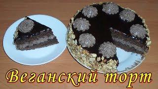 Веганский шоколадный торт. Постный торт