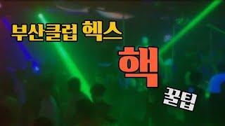 해운대 파라다이스호텔 헥스클럽 예약 꿀팁 부산여행팁 /…