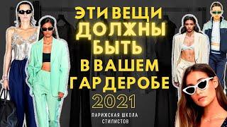 10 вещей которые ДОЛЖНЫ быть в гардеробе каждой женщины в 2021 году