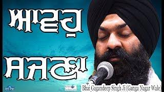 Bhai Gagandeep Singh Ji Ganga Nagar Wale 21Jan2019 Malviya Nagar Delhi