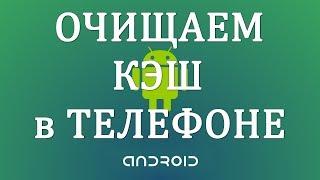 Как Очистить Кэш на Телефоне Андроид