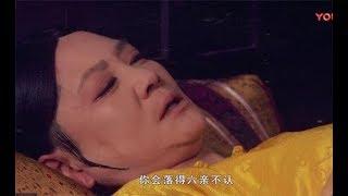 甄嬛傳:太後臨終,八個字詛咒皇帝全應驗,親生母子為何這麼狠?