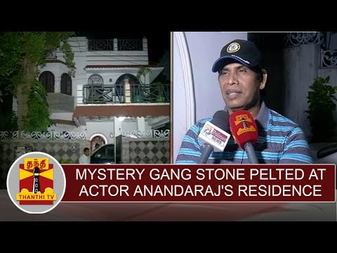 Mystery Gang Stone pelted at Actor AnandaRaj's Residence | Thanthi TV