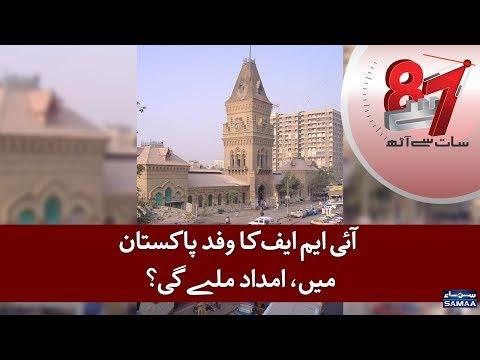 Karachi Saddar Ka Naya Chehra | 7 Se 8 | SAMAA TV | 07 Nov,2018