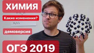 Демоверсия ОГЭ 2019 ХИМИЯ. Какие изменения?