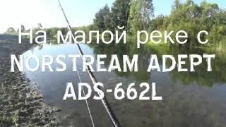 На малой реке с NORSTREAM ADEPT ADS-662L