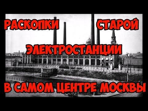 Раскопки старой электростанции