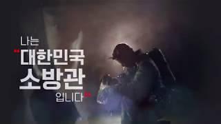 대한민국 소방관을 응원합니다, 제 24회 119상 시상식