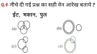 Reasoning short tricks in hindi for - RAILWAY GROUP-D, NTPC, SSC CGL, CHSL, MTS, BANK & all exams