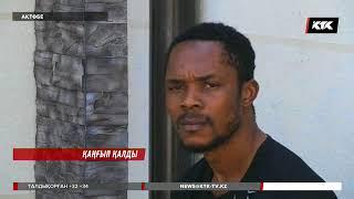 Ақтөбеге ағылшын тілін оқытуға келген нигериялық азамат қаңғып қалды / 12.07.2018