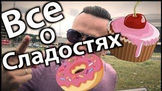 Время Читмилов | Когда и Сколько кушать сладкого, десертов на диете и при похудении !