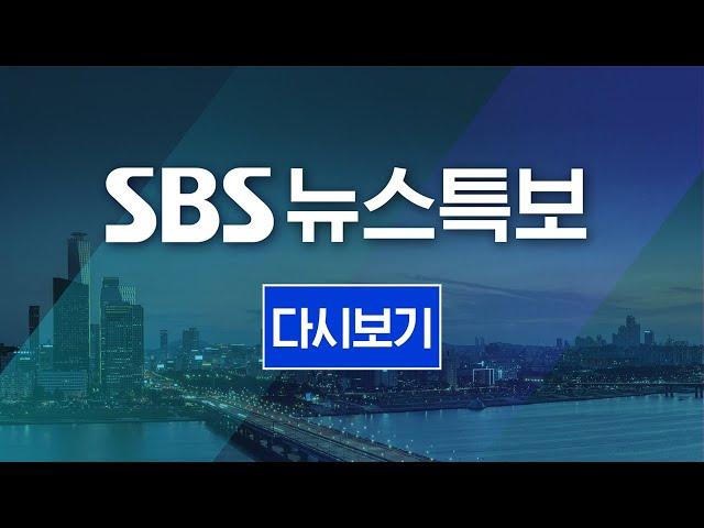 [다시보기] 뉴스 특보 / SBS