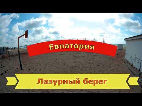 Евпатория.Пляж Лазурный берег осенью.Самый лучший пляж в Крыму осенью.Крым 2017