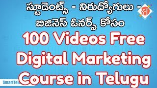 Free 100 Videos Digital Marketing Course in Telugu |  Free Training Online Telugu | Free Course