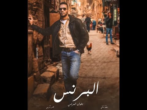 اعلان مسلسل (البرنس) محمد رمضان 2020