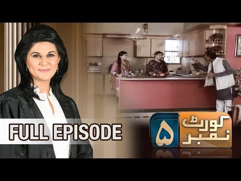 Bahu Nikli Asteen Ka Saanp | Court Number 5 | SAMAA TV | 13 July 2017