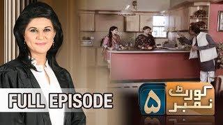 Bahu Nikli Asteen Ka Saanp | Court Number 5 | SAMAA TV | 13 July 2017