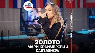 🅰️ Мари Краймбрери & KARTASHOW - Золото (LIVE @ Авторадио)