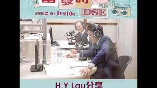 Publication Date: 2018-03-31 | Video Title: 超研教育 HY.Lau X 香港電台奮發時刻DSE (數學科