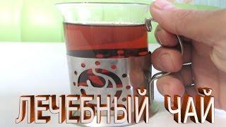 Лечебный чай.Полезные чаи для здоровья .Травяной чай .Травы для чая. Лекарственные травы