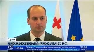 Безвизовый режим Грузии с Евросоюзом под угрозой