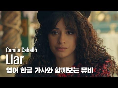 [한글자막뮤비] Camila Cabello - Liar
