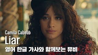 한글자막뮤비  Camila Cabello - Liar