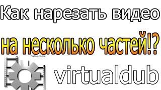 КАК НАРЕЗАТЬ видео на части в VirtualDub!? Ответ.(КАК НАРЕЗАТЬ видео на части в VirtualDub!? Ответ. В этом уроке я расскажу как можно нарезать видео в программе..., 2015-06-18T08:35:15.000Z)