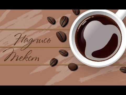 Онлайн открытка красивый кофейный шаблон
