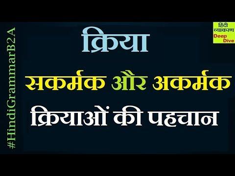 हिंदी व्याकरण -...