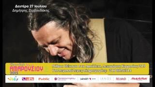 Φεστιβάλ Αμαρουσίου 2015 - Παρουσίαση Εκδηλώσεων