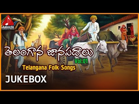Telangana Folk Songs 01 | Popular Telugu Private Songs | Amulya Audios And Videos