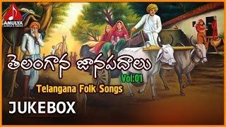 Telangana Folk Songs 01 | Popular Telugu Private Songs | Amulya Audios And Videos